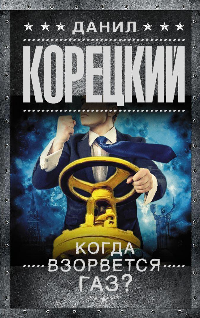 Данил Корецкий - Когда взорвется газ? обложка книги