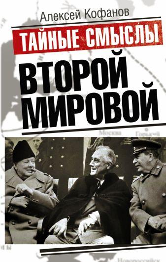 Кофанов А.Н. - Тайные смыслы Второй мировой обложка книги