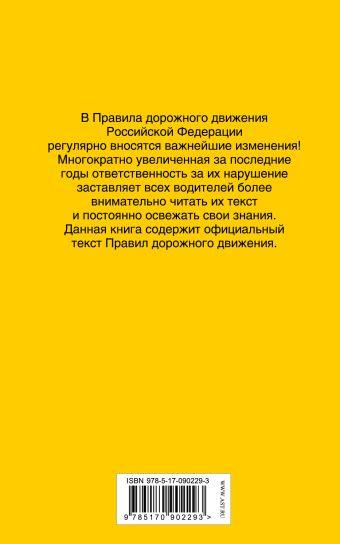 Правила дорожного движения Российской Федерации по состоянию 01 апреля 2015 года