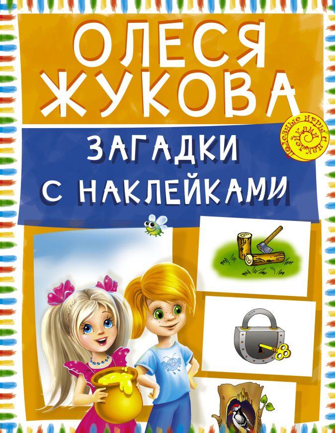 Олеся Жукова - Загадки с наклейками обложка книги