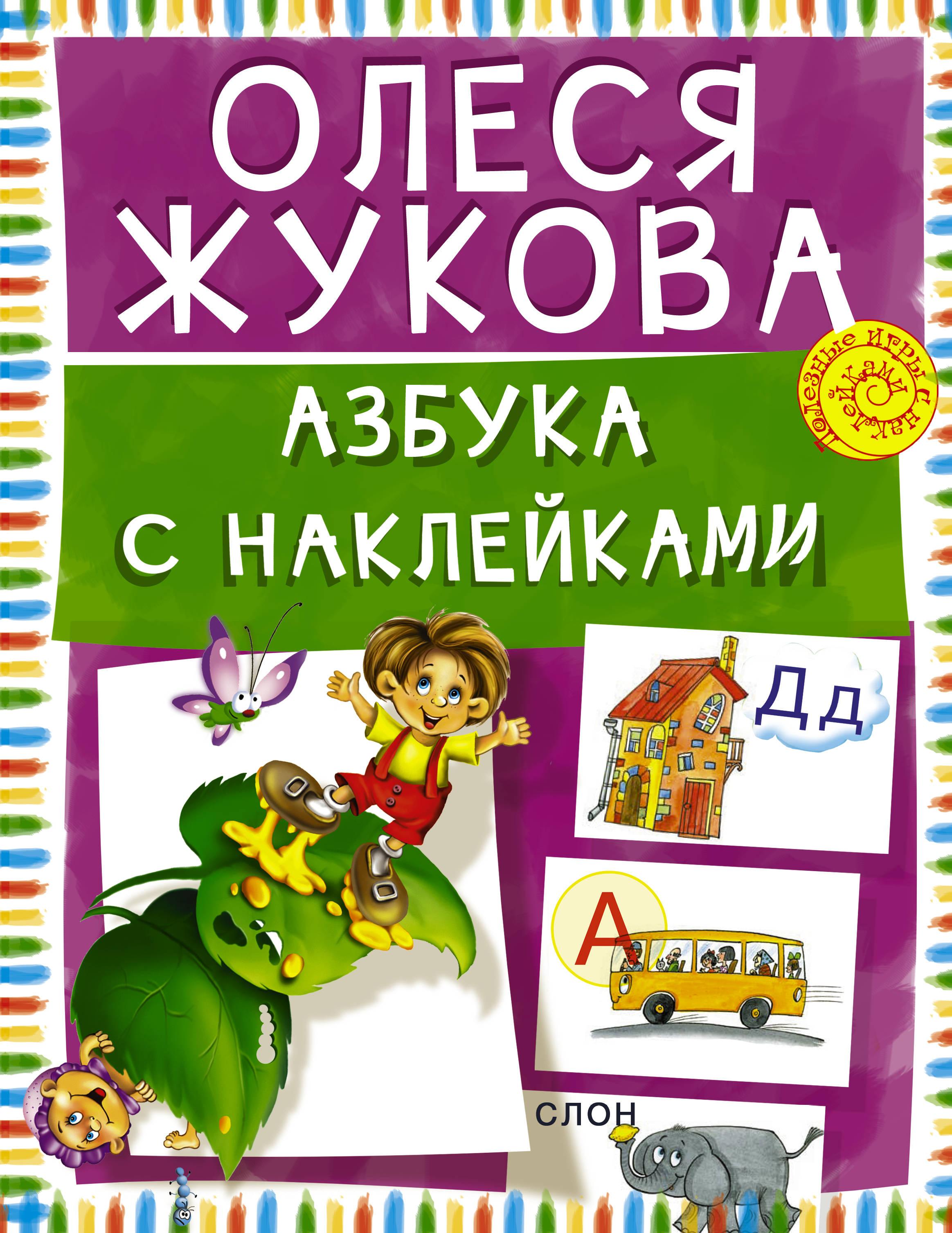 Олеся Жукова Азбука с наклейками