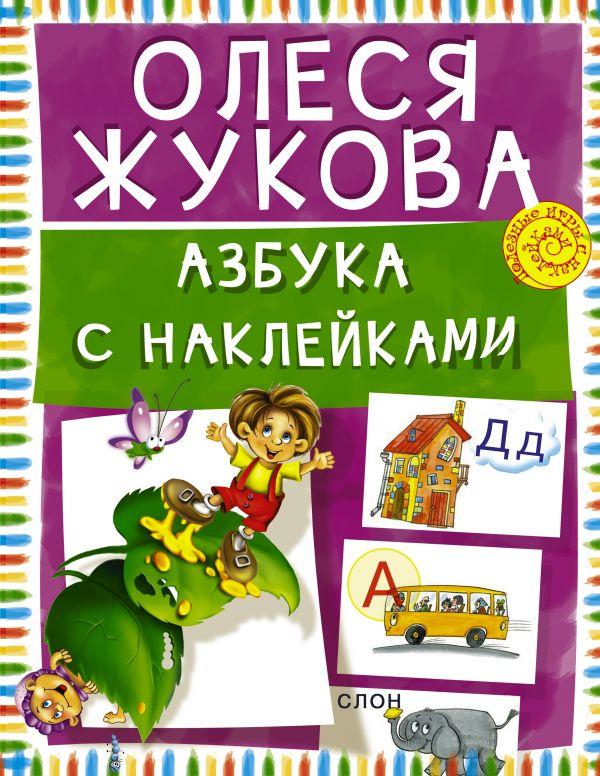Азбука с наклейками Жукова О.С.