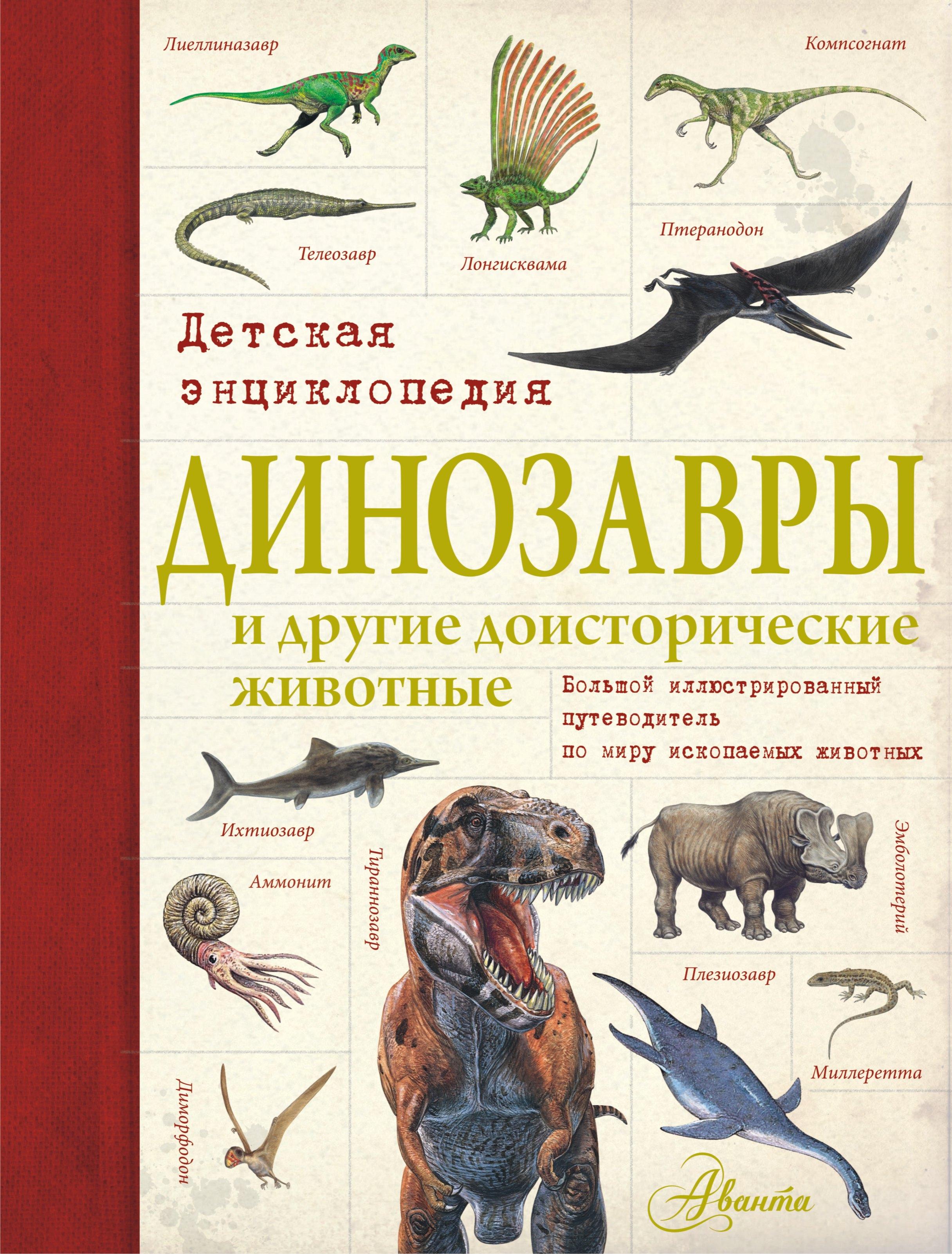 . Динозавры и другие доисторические животные. Детская энциклопедия clever коллекция костей динозавры и другие доисторические животные р колсон