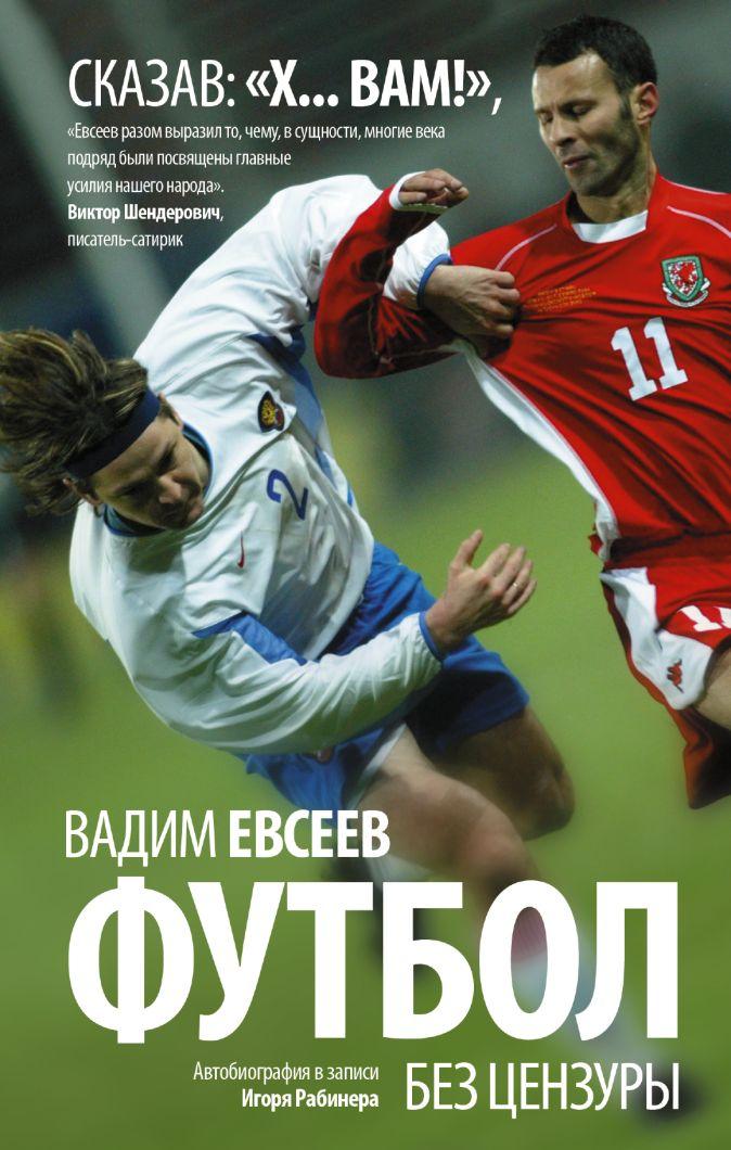 Вадим Евсеев - Футбол без цензуры обложка книги