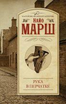 Марш Найо - Рука в перчатке' обложка книги
