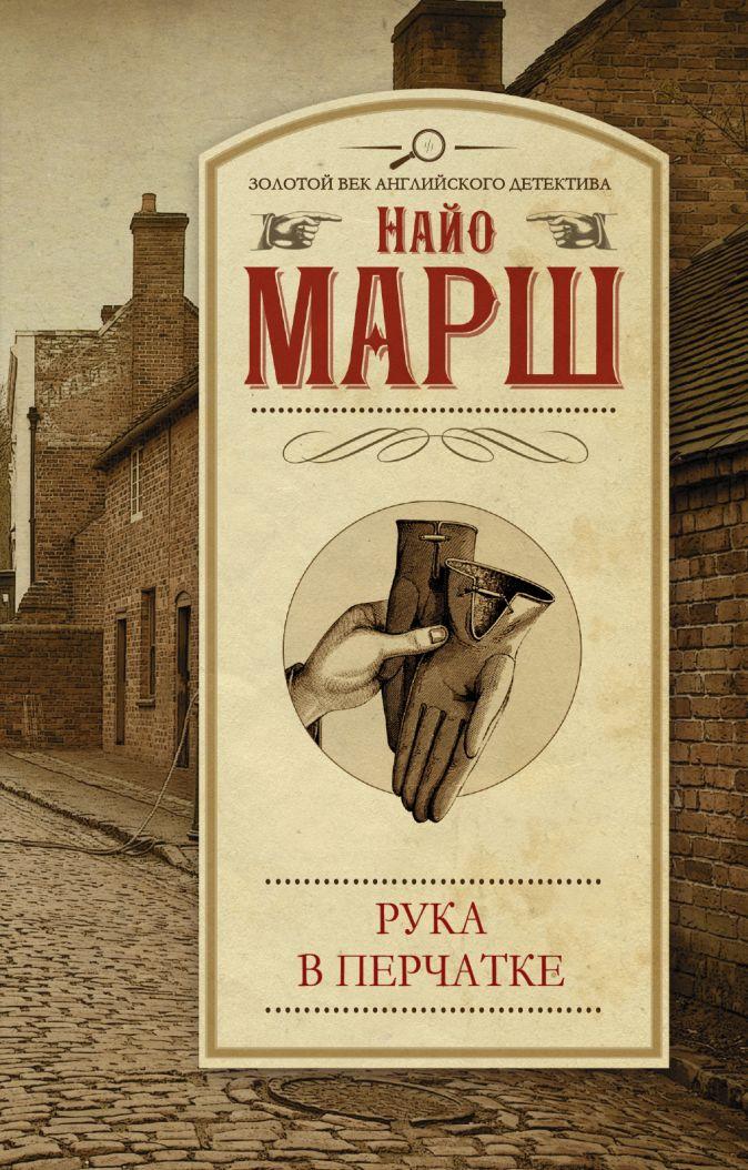 Марш Найо - Рука в перчатке обложка книги