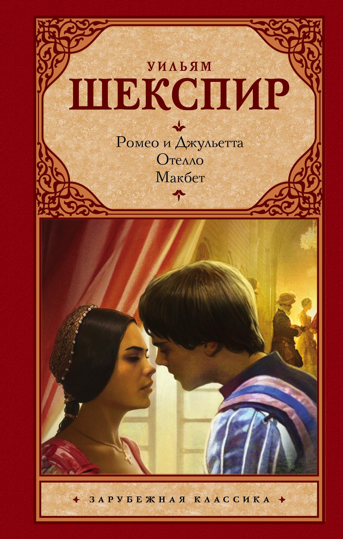 Уильям Шекспир Ромео и Джульетта. Отелло. Макбет