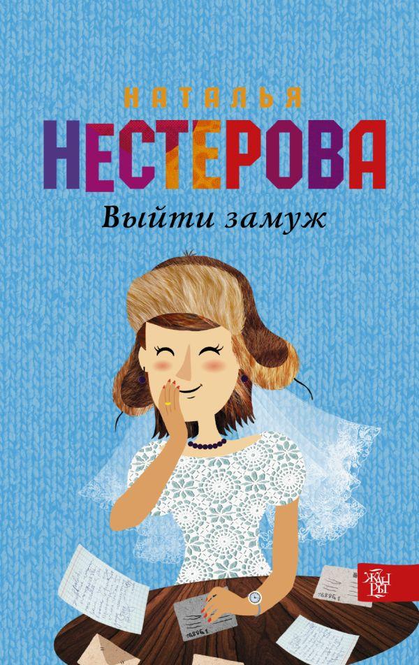 Выйти замуж Нестерова Наталья