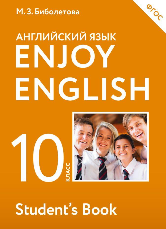Английский язык. 10 класс. Учебник Биболетова М.З.