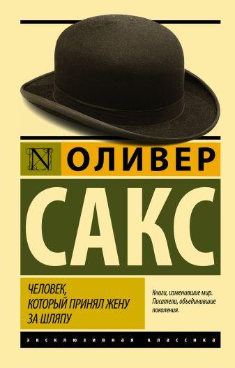 Оливер Сакс - Человек, который принял жену за шляпу, и другие истории из врачебной практики обложка книги