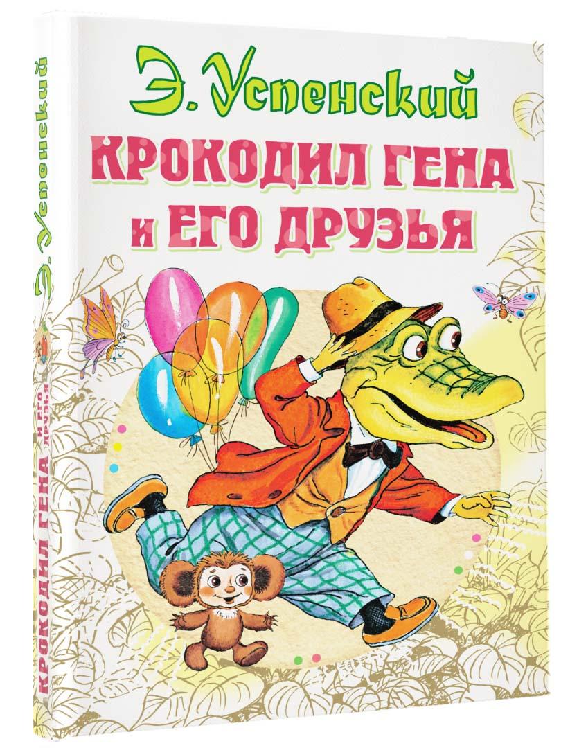 Успенский Э.Н. Крокодил Гена и его друзья успенский эдуард николаевич крокодил гена и его друзья