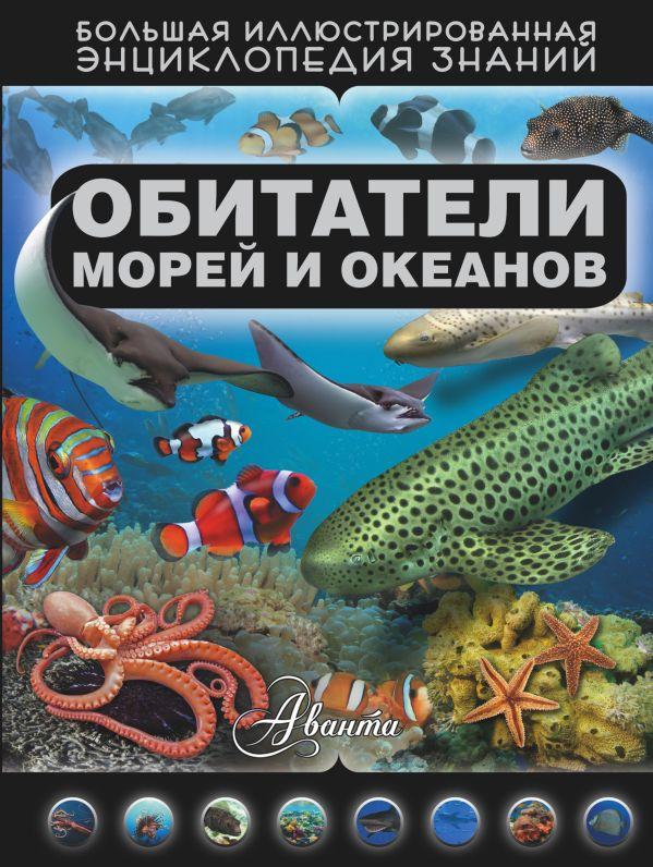 Обитатели морей и океанов Кошевар Д.В.