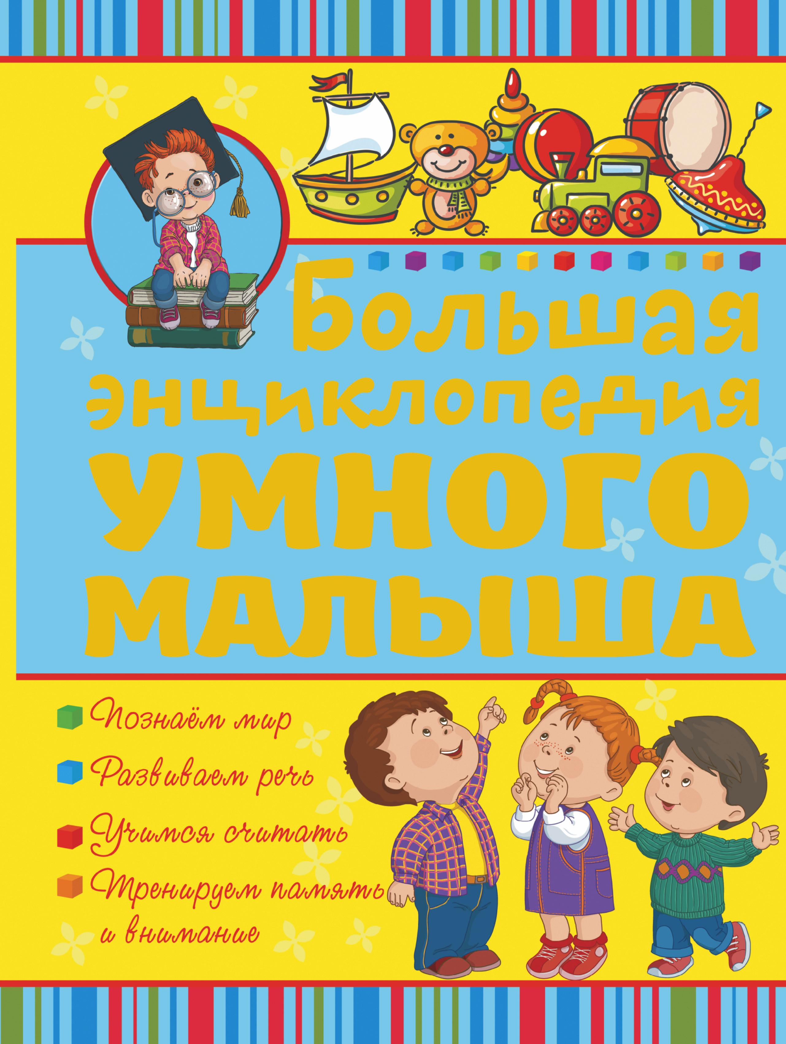 Купить со скидкой Большая энциклопедия умного малыша