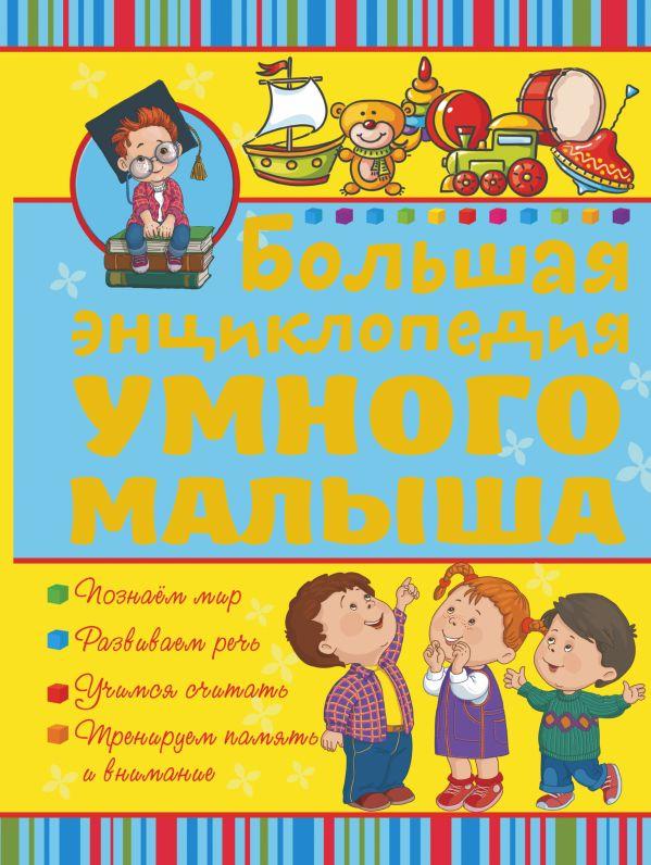 Большая энциклопедия умного малыша .
