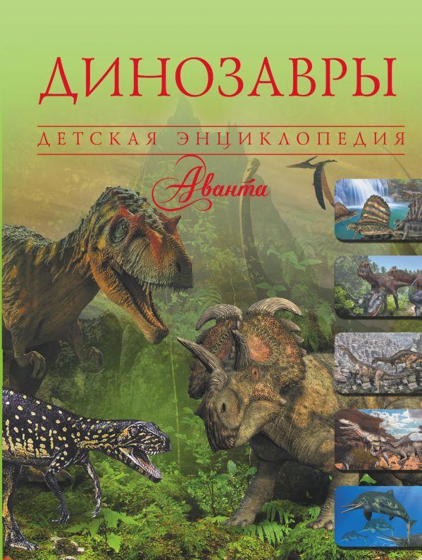 Динозавры Ликсо В.В.