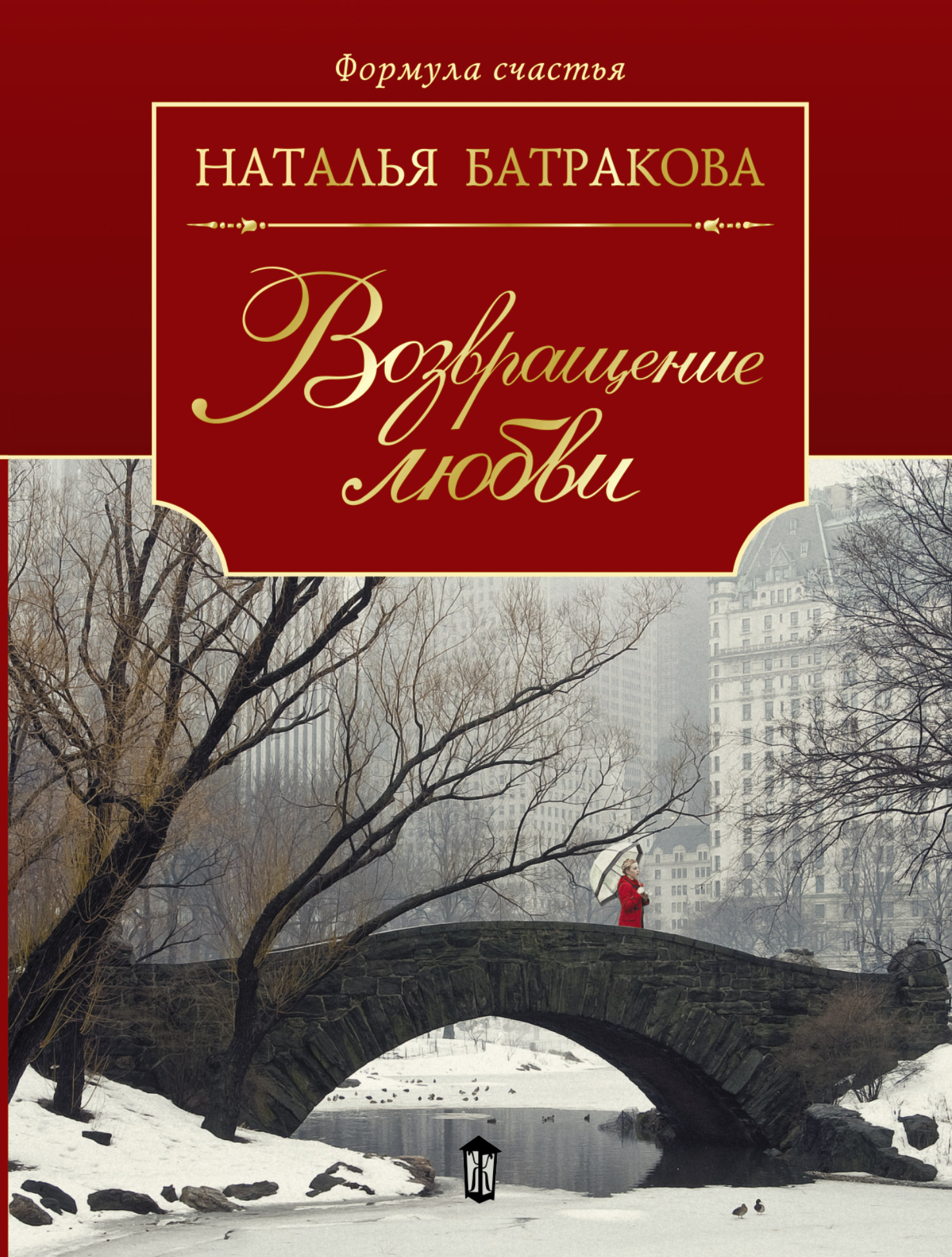 Батракова Н. Возвращение любви. Кн. 2
