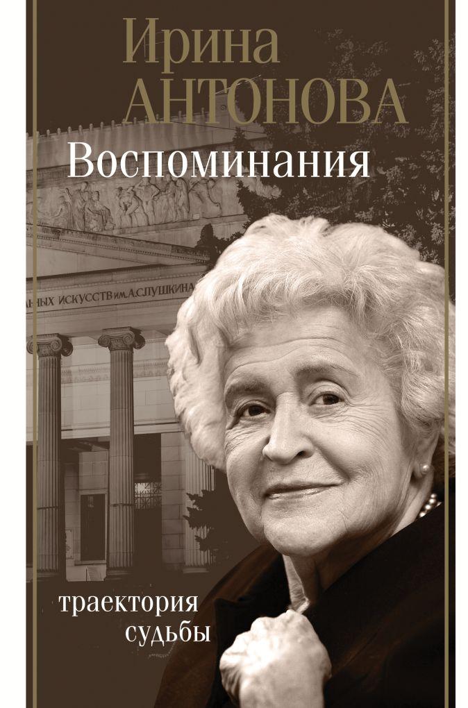 Антонова И.А. - Воспоминания. Траектория судьбы обложка книги