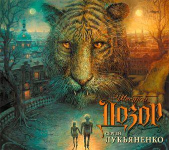 Лукьяненко С.В. - Шестой Дозор (на CD диске) обложка книги