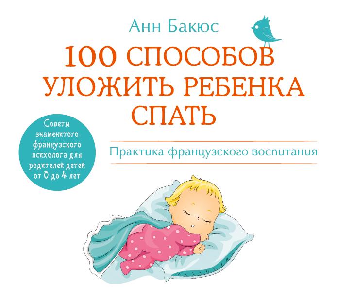 Бакюс А. Аудиокн. Бакюс. 100 способов уложить ребенка спать