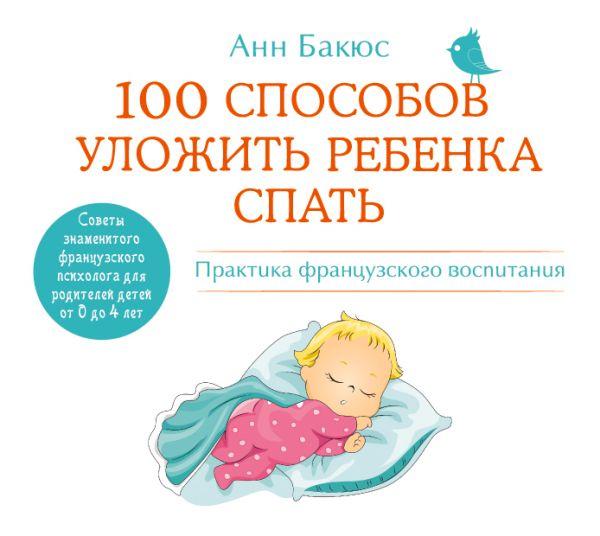 100 способов уложить ребенка спать (на CD диске) Бакюс А.