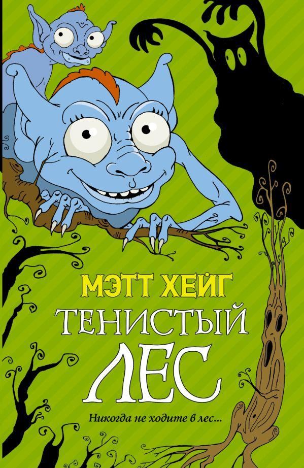 Тенистый лес Хейг Мэтт