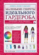 Серикова Н.Г. - Маленькие секреты идеального гардероба' обложка книги