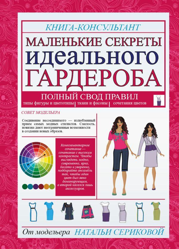 Маленькие секреты идеального гардероба Серикова Н.Г.