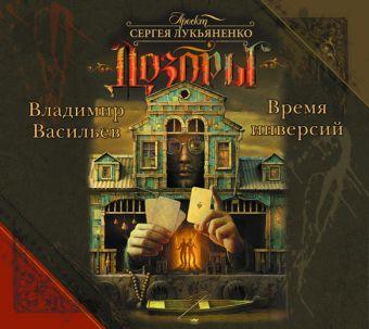 Дозоры. Время инверсий (на CD диске) Васильев В.
