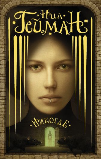 Нил Гейман - Никогде обложка книги