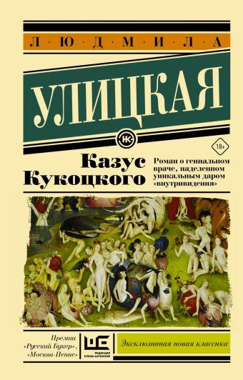 Казус Кукоцкого Улицкая Л.Е.