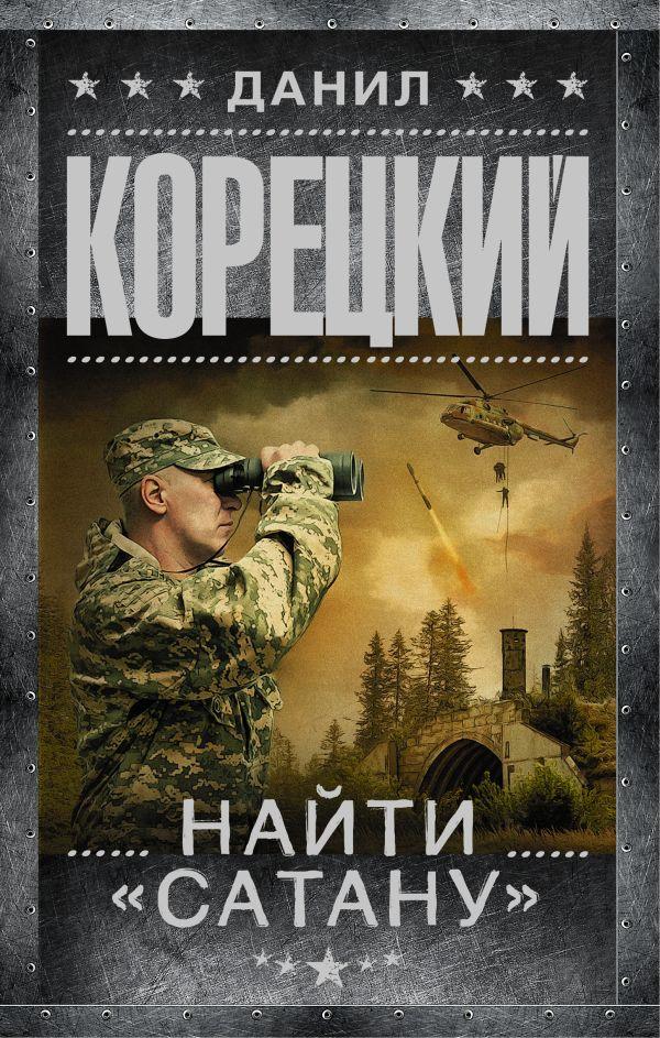 """Найти """"Сатану"""" Корецкий Д.А."""