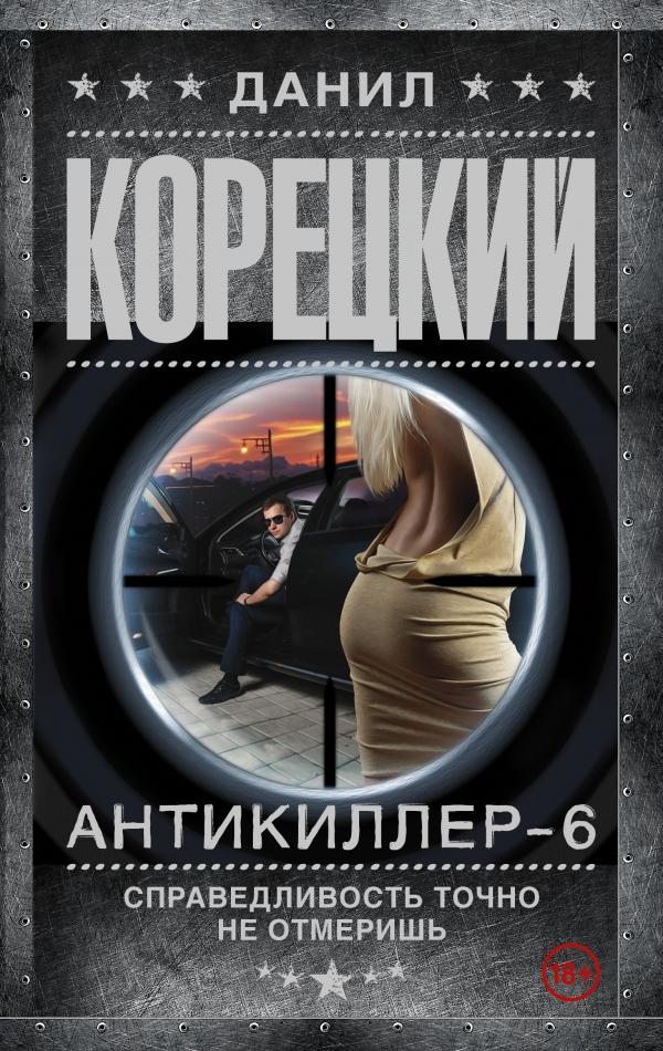 Корецкий Данил Аркадьевич Антикиллер-6 Справедливость точно не отмеришь