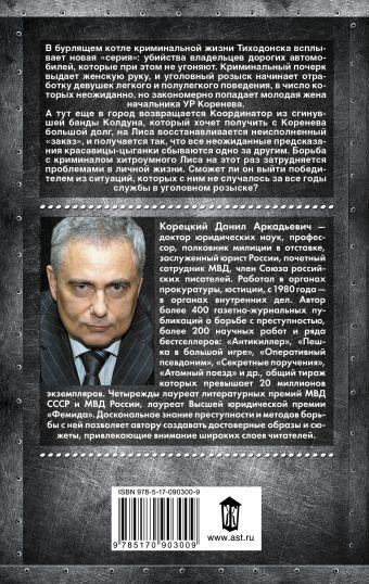 Антикиллер-6 Справедливость точно не отмеришь Данил Корецкий