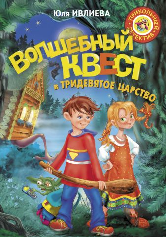 Ивлиева Ю.Ф. - Волшебный квест в Тридевятое царство обложка книги