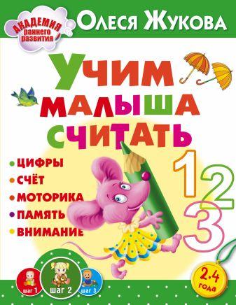Жукова О.С. - Учим малыша считать обложка книги