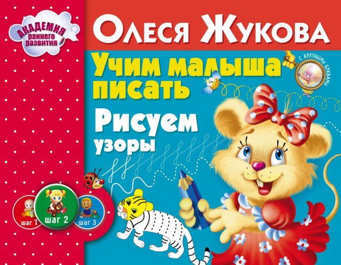Олеся Жукова - Учим малыша писать. Рисуем узоры обложка книги