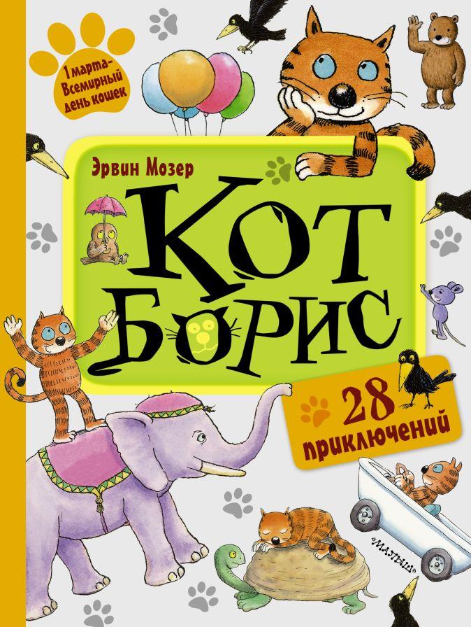 Эрвин Мозер - Кот Борис обложка книги