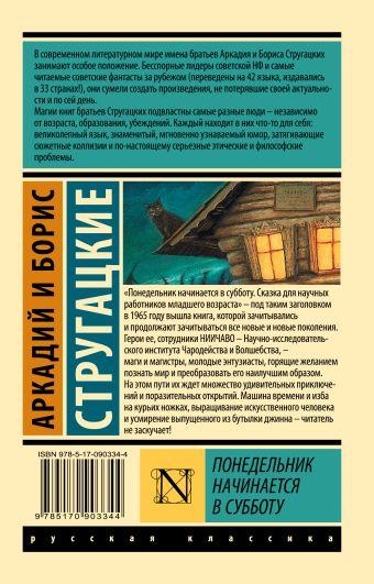 Понедельник начинается в субботу Аркадий Стругацкий, Борис Стругацкий