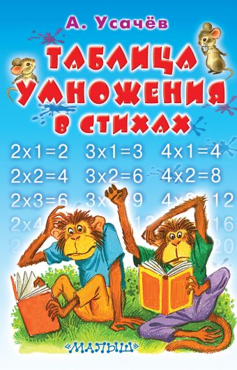 Таблица умножения в стихах Усачёв А.А.