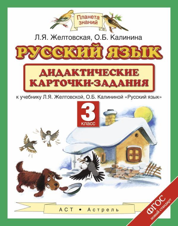 Русский язык. 3 класс. Дидактические карточки-задания Желтовская Л.Я.