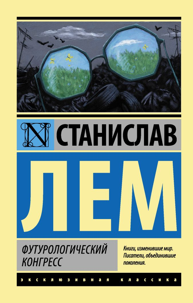 Станислав Лем - Футурологический конгресс обложка книги