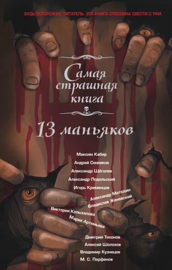 Самая страшная книга. 13 маньяков Парфенов М.С., Артемьева М.Г. и др.