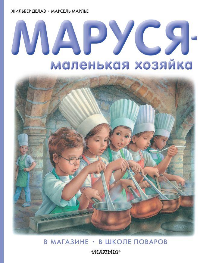 Марлье Марсель, Делаэ Жильбер - Маруся - маленькая хозяйка обложка книги