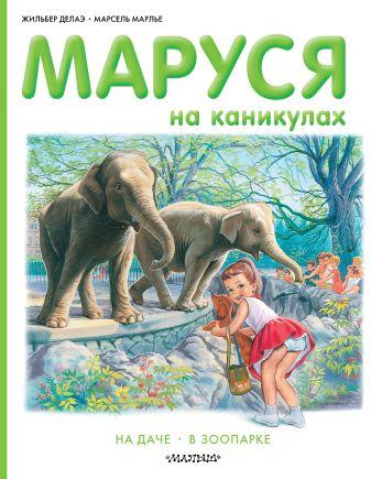 Марлье Марсель , Делаэ Жильбер - Маруся на каникулах обложка книги