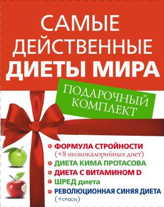 Сурженко Я.В., Боумен А., Смит И. - Самые действенные диеты мира. Подарочный комплект обложка книги