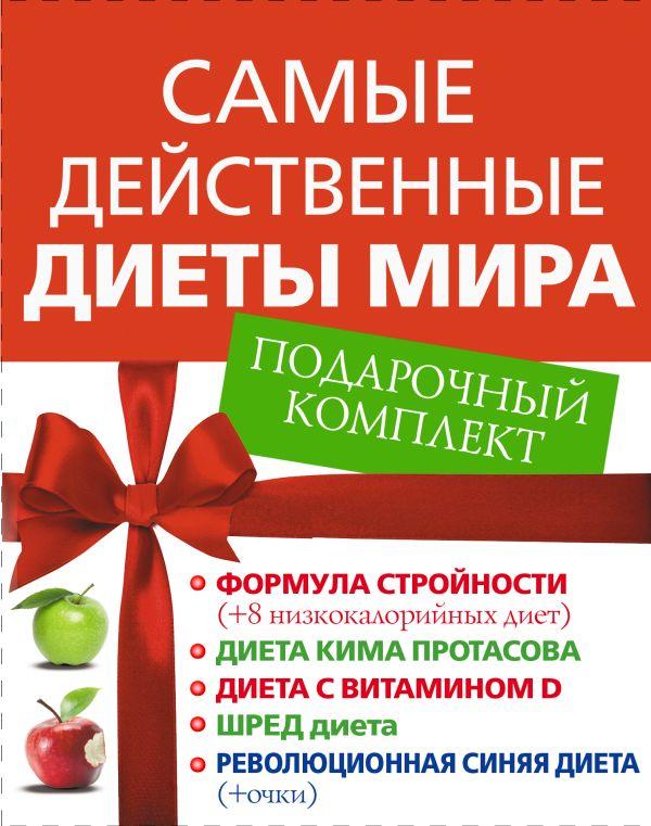 Сурженко Я.В., Боумен А., Смит И. Самые действенные диеты мира. Подарочный комплект