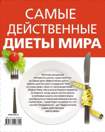 Самые действенные диеты мира. Подарочный комплект Сурженко Я.В., Боумен А., Смит И.