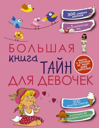Большая книга тайн для девочек Хомич Е.О.