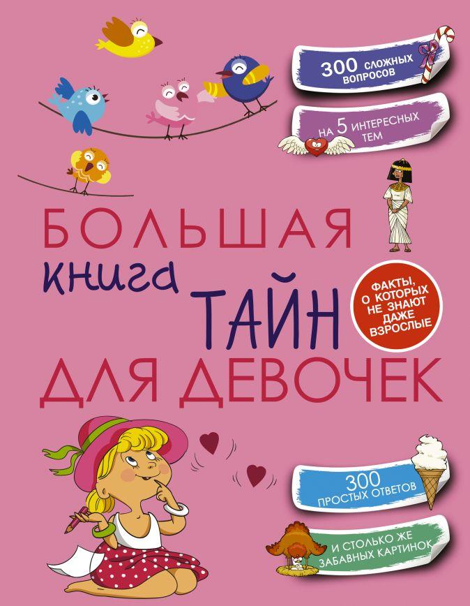 Е. Хомич - Большая книга тайн для девочек обложка книги