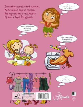 Большая книга тайн для девочек Е. Хомич